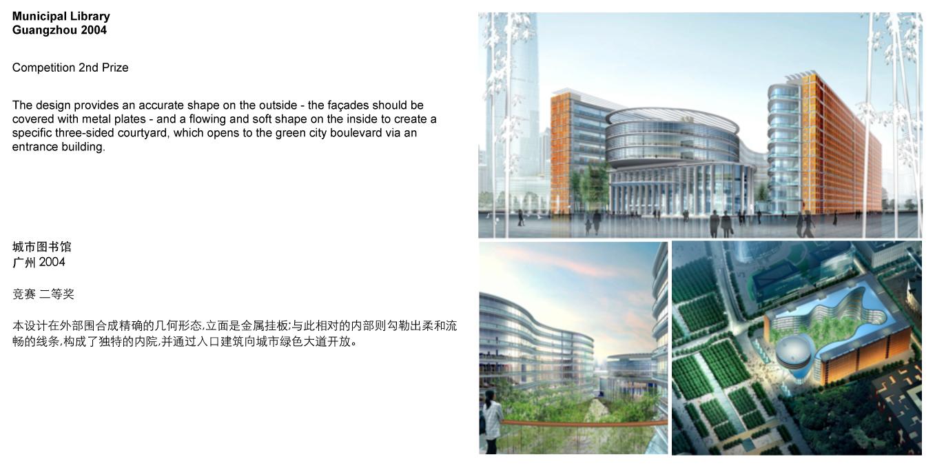 Municipal Library Guangzhou CN 2004
